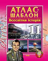 Гісем О. В., Мартинюк О. О. Всесвітня історія: 11 клас: Атлас-шаблон