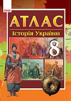 Гісем О. В., Мартинюк О. О. Атлас. Історія України. 8 клас