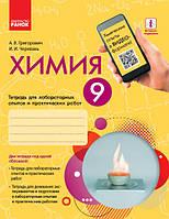 Григорович О.В. Химия. 9 класс. Тетрадь для лабораторных и практических работ + приложение 16 стр.