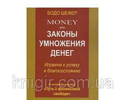 Money или Законы умножения денег (мягк)