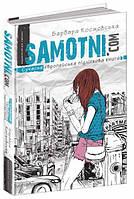 Самотні Сучасна європейська підліткова книга