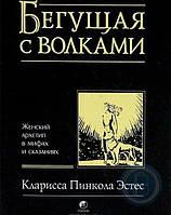 Бегущая с волками (тв) Женский архетип в мифах и сказаниях