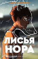 Лисья нора (мягк)