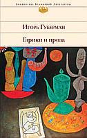 Книга: Гарики и проза. Игорь Губерман