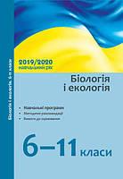 Фіцайло С.С. Біологія і екологія. 6–11 класи: навчальні програми, методичні рекомендації про викладання, фото 1