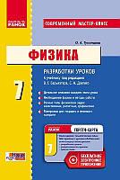 Туманцова О.О. Физика. 7 класс: Разработки уроков: К учебнику под редакцией В. Г. Барьяхтара, С. А. Довгого