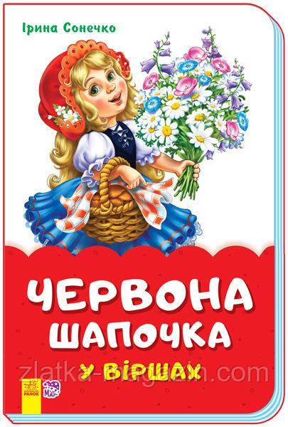 Сонечко І.В. Казки у віршах. Червона шапочка