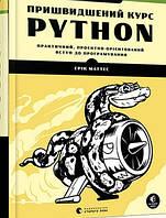 Пришвидшений курс Python (тв)