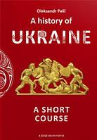 A history of Ukraine. A short course (тв)
