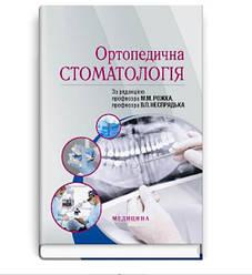 Ортопедическая стоматология (9786175057810)