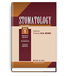 Stomatology: in 2 books. Book 1