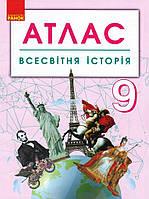 Всесвітня історія. 9 клас. Атлас