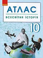 Всесвітня історія. 10 клас. Атлас