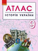 Історія України. 9 клас. Атлас