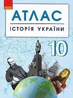 Історія України. 10 клас. Атлас