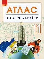 Історія України. 11 клас. Атлас