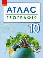 Географія. 10 клас. Атлас + контурні карти