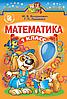 Підручник. Математика, 1 клас. Богданович М. В., Лышенко Р. П