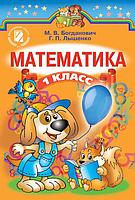 Учебник. Математика, 1 класс. Богданович  М. В., Лышенко Г. П