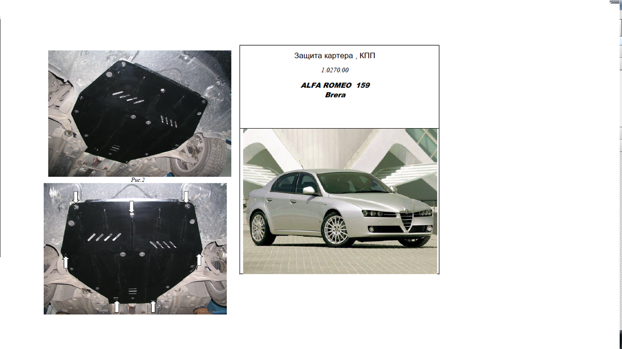 Защита двигателя  Alfa Romeo 159  2005-2011 V-2,2 - Авто Двор в Сумах