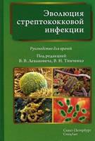 Леванович В. В. Эволюция стрептококковой инфекции