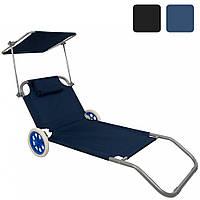 Садовое кресло шезлонг на колесах с козырьком Bonro SP-152-4 лежак раскладной Синий