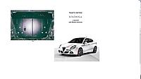 Защита двигателя  Alfa Romeo Giulietta 2011- V-1,4