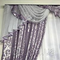 Комплект штор ALBO из жаккарда 150х270 cm (2 шт) с ламбрекеном 300 cm фиолетовые (LS-220-10), фото 5