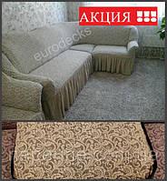 Чехол жаккардовый натяжной на угловой диван и 1 кресло с рюшем MILANO бежевый.