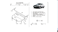 Защита двигателя  Audi 80 B3 1986-1991V-1.6; 1.8; 2.0; 1.9D; 1.6TD