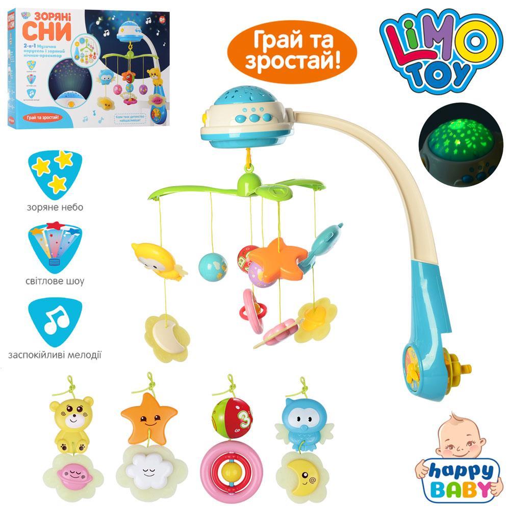 Карусель HB 0015 Limo Toy з проектором