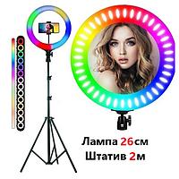 Разноцветная кольцевая светодиодная LED лампа RGB 26 см Ring Fill Light, селфи кольцо (со штативом 2м)