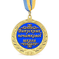 Медаль подарочная 43031 Випускник початкової школи 979814124