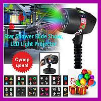 Лазерный проектор Star Shower Slide Show 12 слайдов. Уличный проектор.Проектор новогодний