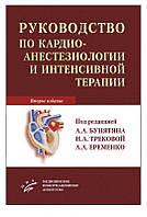 Бунятян А.А. Руководство по кардиоанестезиологии и интенсивной терапии