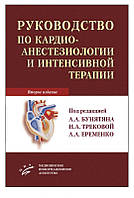 Бунятян А.А., Трекова Н.А., Еременко А.А. Руководство по кардиоанестезиологии и интенсивной терапии