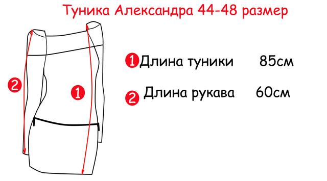 Основные замеры женского свитера-туники Александра SvAlR02