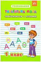 Українська мова. Знайомимося з літерами. 1 клас. Розвивайко.