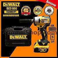 Гайковерт аккумуляторный DeWalt DCD 996 Девольт (24V/4А)
