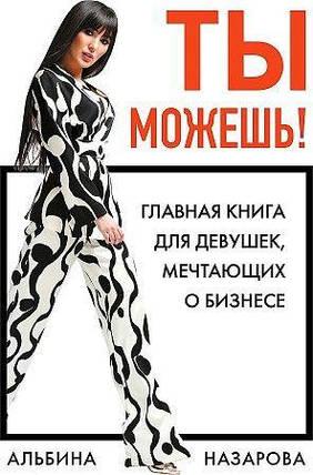 Альбина Назарова - Ты можешь! Главная книга для девушек, мечтающих о бизнесе. Мягкий переплет, фото 2