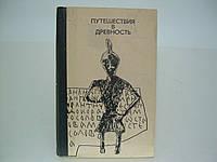 Путешествия в древность (б/у)., фото 1