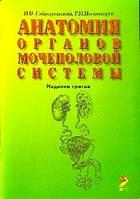 Гайворонский И.В., Ничипорук Г.И. Анатомия органов мочеполовой системы