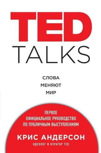 TED Talks. Слова меняют мир. Первое официальное руководство по публичным выступлениям. Крис Андерсон. Мягкий