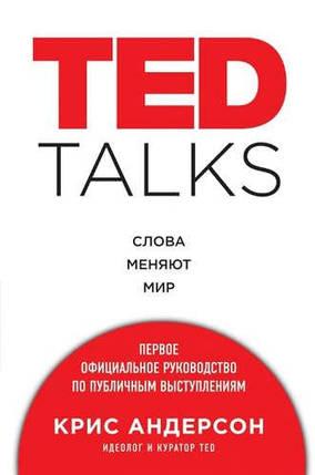 TED Talks. Слова меняют мир. Первое официальное руководство по публичным выступлениям. Крис Андерсон. Мягкий, фото 2