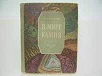 Яковлев А. В мире камня.