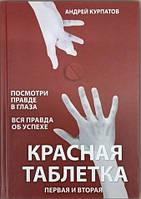 """Книга """"Червона таблетка 1 і 2 частина"""". Тверда палітурка. Андрій Курпатов."""