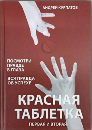 Красная таблетка 1 и 2 часть. Андрей Курпатов. Твердый переплет., фото 2