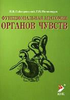 Гайворонский И.В., Ничипорук Г.И. Функциональная анатомия органов чувств