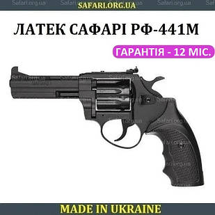 Револьвер под патрон Флобера Латэк Сафари РФ-441М (Пластик) Safari 441 Револьвер флобера Пистолет флобера