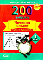 200 завдань. Читання вголос. 1 клас.